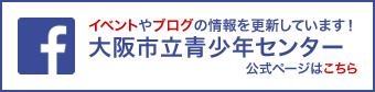 大阪市立青少年センターFacebook