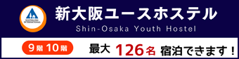 新大阪ユースホステル