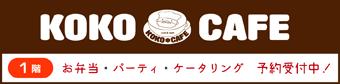 KOKO Cafe