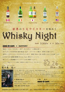 ウイスキーナイト(チラシ)-01